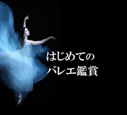 はじめてのバレエ鑑賞