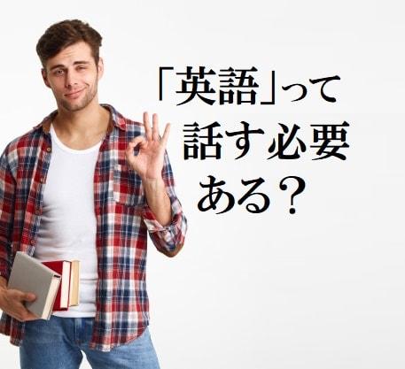 英語って本当に話す必要ある?