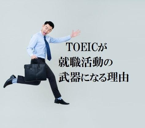 TOEICが就職活動で評価される本当の理由。英語以外のアピールに
