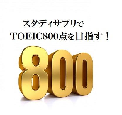 スタディサプリでTOEIC800点以上を目指す