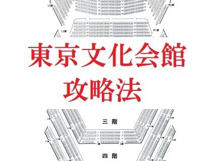 東京文化会館でバレエを見るときの攻略法