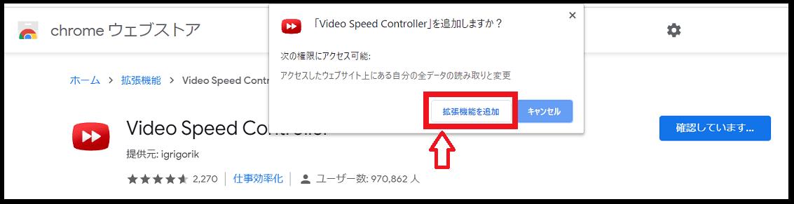 video speed controller の拡張機能を追加
