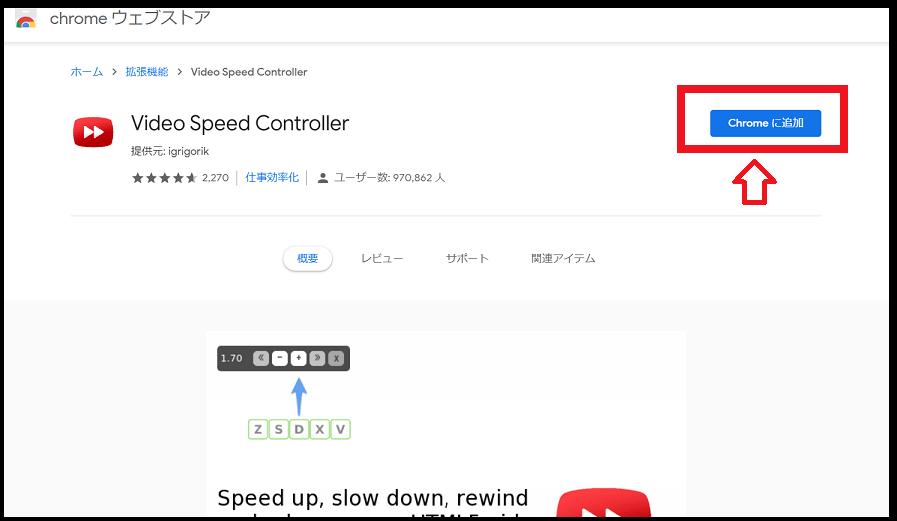 video speed controller をchromeに追加
