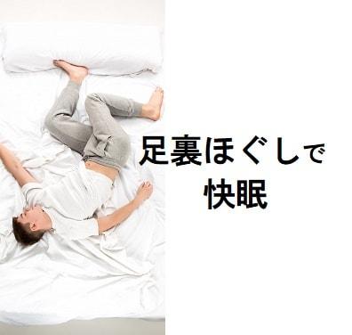 男性にオススメの快眠法。フットローラーで足裏の足つぼを刺激