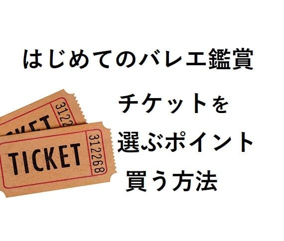 男性がバレエ鑑賞。チケットを選ぶポイントと買う方法について