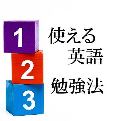 【2020年】使える英語,勉強法。文法,単語,英会話,TOEIC