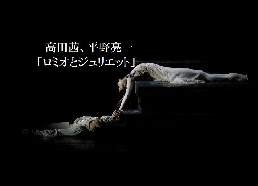 「ロミオとジュリエット」英国ロイヤルバレエ団、高田茜、平野亮一