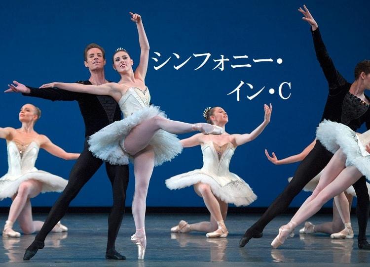 バレエ「シンフォニー・イン・C」とミニマリズム。作品のポイント!