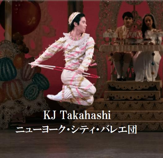 ニューヨーク・シティ・バレエ団のスーパー日本人ダンサー「KJ Takahashi」さん