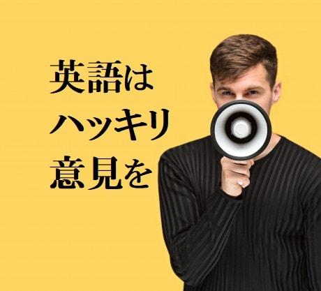 アメリカ留学で実践英語。ハッキリ伝えて話し上手、プレゼン上手に!