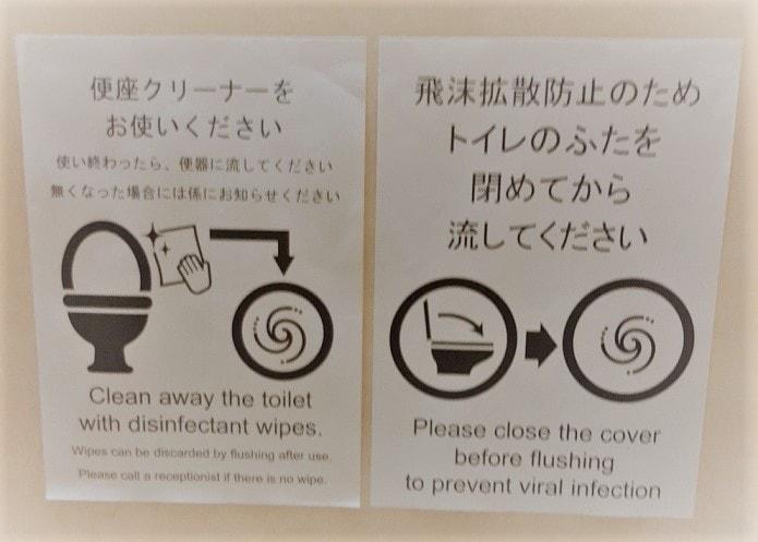 トイレ内の新型コロナ対策