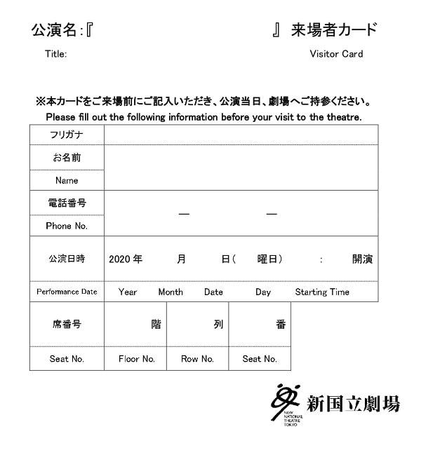 新国立劇場オペラパレス来場者カード