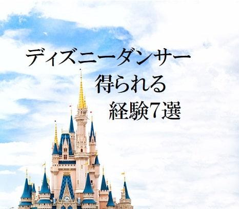 東京ディズニーリゾートのダンサーになることで得られる7つの経験