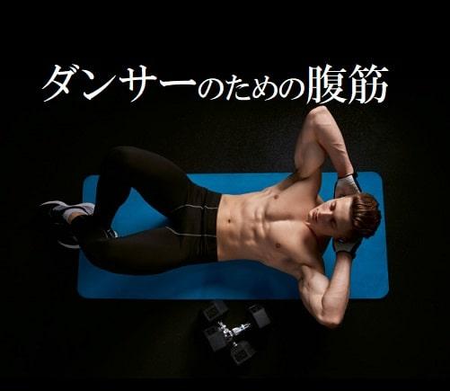 ダンサーのための自体重トレーニング「腹筋」目指せシックスパック