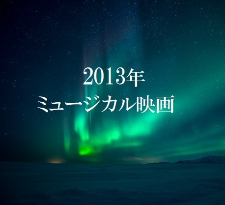 アナ雪、はじまりのうた【2013年】ミュージカル映画まとめ