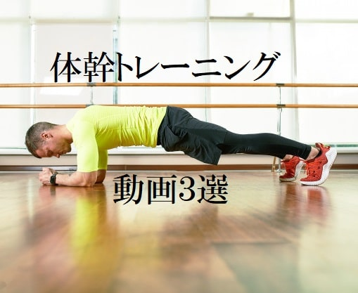 体幹トレーニング動画3選。誰かと一緒にやる方が挫折しづらい?