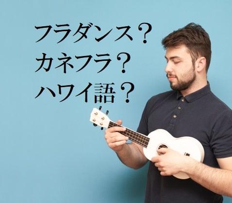 フラダンス、カネフラとは?ハワイ語は子音が7つ、母音が5つしかない?