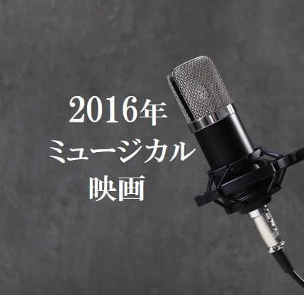 ラ・ラ・ランド、シングなど【2016年】ミュージカル映画まとめ