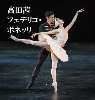 【TV感想】高田茜さん、フェデリコ・ボネッリ主演「白鳥の湖」英国ロイヤル・バレエ団