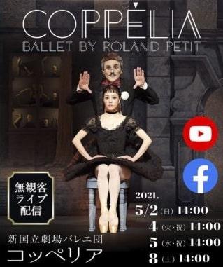 新国立劇場バレエ団ローラン・プティ版「コッペリア」4日間youtubeで無料公演配信