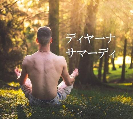 アシュタンガヨガ(八支則)の⑦ディヤーナ⑧サマーディとは?瞑想について