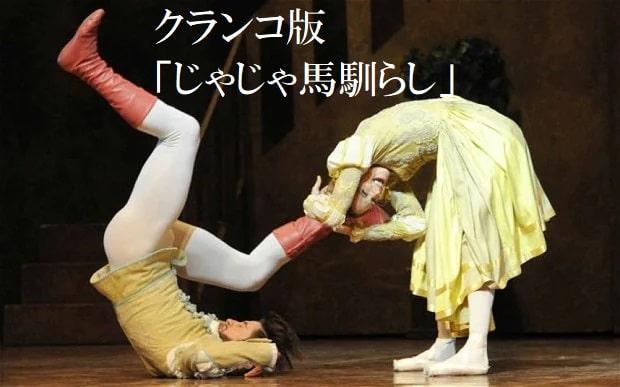 クランコ版バレエ「じゃじゃ馬馴らし」あらすじと解説。女性蔑視に注意