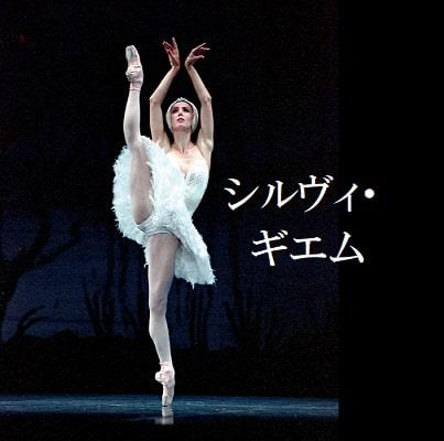 鋼のバレエダンサー、シルヴィ・ギエム。体型の基準を厳しくしたダンサー