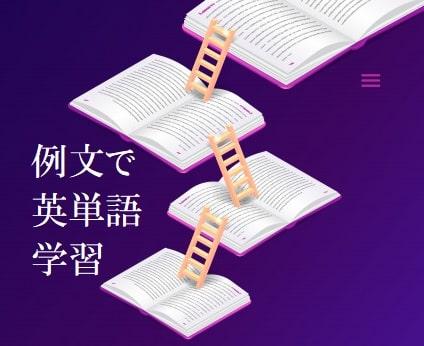 【1ステップ英単語暗記法】例文で効率的に生きた英語を覚えていく