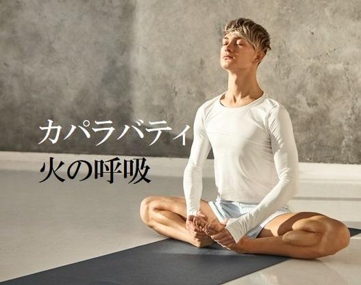 カパラバティ(火の呼吸)で集中力アップとリラックス。方法と健康効果