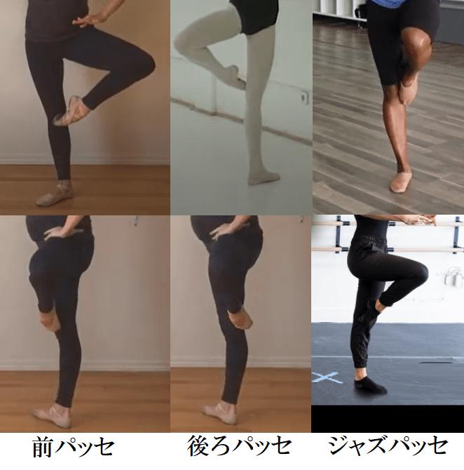 バレエのパッセとジャズダンスのパッセの違い