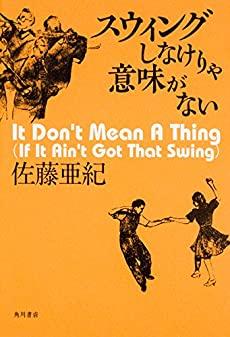 佐藤亜紀著「スウィングしなけりゃ意味がない」のあらすじと感想