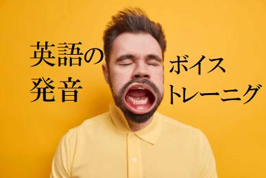 英語の発音を練習すると発声が良くなる?ボイストレーニング効果について