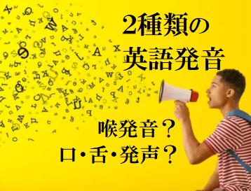 英語を発音する2種類の方法。口と舌の動きや発声にこだわる?喉発音?